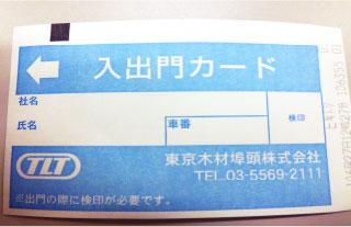 入出門カード